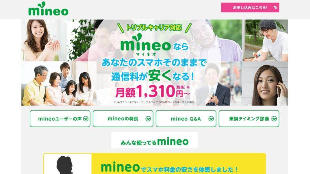 mineo ドコモプランの特徴とメリット