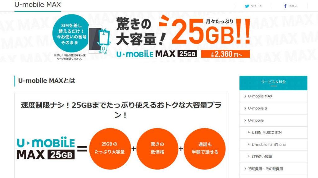 U-mobile MAXの特徴とメリット