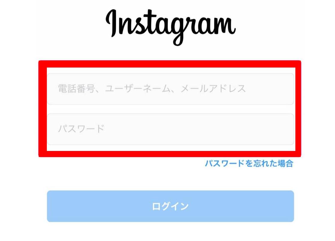 Instagramにユーザーネーム(英数字のID)・登録しているメールアドレス・登録している電話番号のいずれかとパスワードを入力してログインをタップ