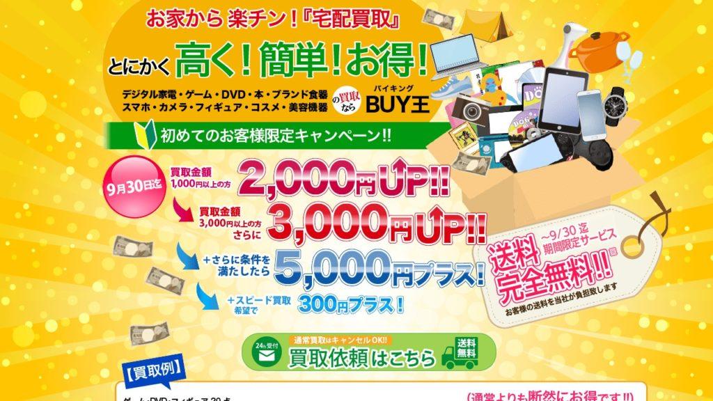 BUY王(バイキング)の口コミ・評判【買取は詐欺で最悪?】
